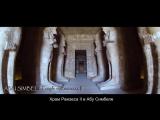 Мир Древних Богов_ Голоса Храмов Египта. Sounds of Temples