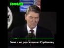 Рейган рассказывает анекдоты про СССР.