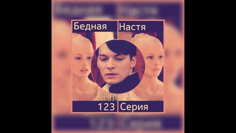 Бедная Настя 123 Серия
