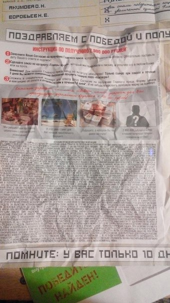 #внимание_мошенники  Сегодня по почте получил целую пачку рекламной ма
