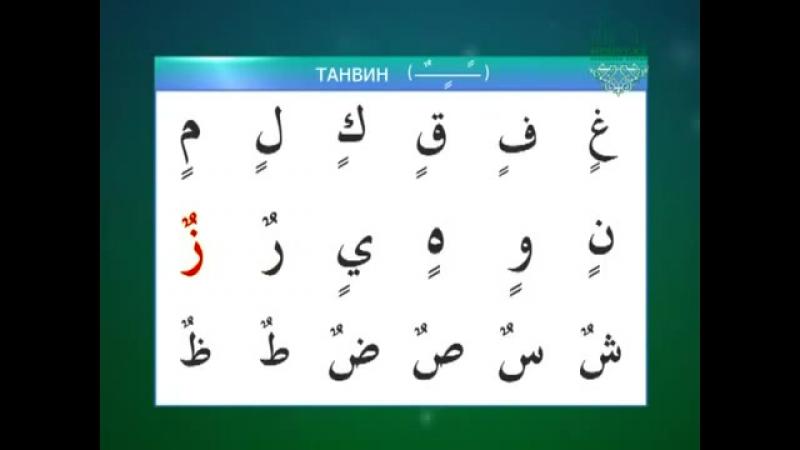Учусь читать Коран! Урок 13. Правило_ _Танвин_ - YouTube.mp4