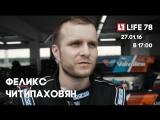 Дрифтер Феликс Читипаховян в прямом эфире