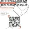 демонстрацьёнсраум 19.5.-11.6.2017 | Арт Ель
