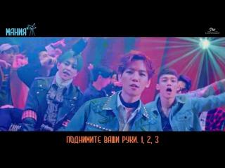 [Mania] EXO-CBX - Hey Mama! (рус.суб)