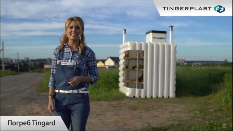 Погреб Tingard-Тингард