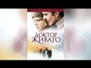 Доктор Живаго (2002)   Doctor Zhivago