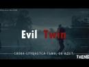 Eminem Evil Twin Злой близнец Русские субтитры перевод rus sub
