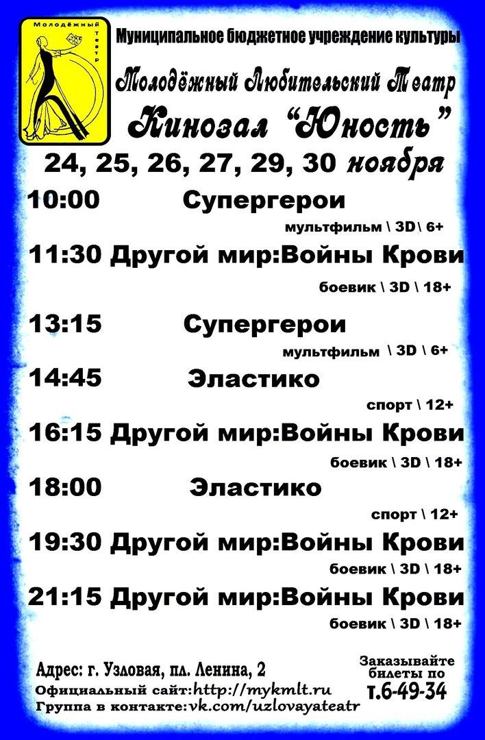 """Афиша кинозала """" Юность """" с 24 по 30 ноября"""