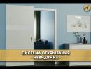 Система открывания дверей Невидимка