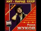 Рома Жуков - Я люблю вас девочки...