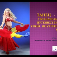 "Логотип ""Латифа""- Школа арабского танца г.Новосибирск"