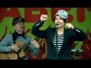 Ксюша Арсеньева и Ко на Фестивале Кавергрупп LIVE