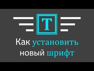 Как установить шрифты | Graphic Hack