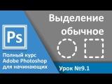 Урок 9.1 - Выделение. Выделение по форме фигур. Курс Adobe Photoshop | Graphic Hack