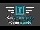 Как установить шрифты Graphic Hack