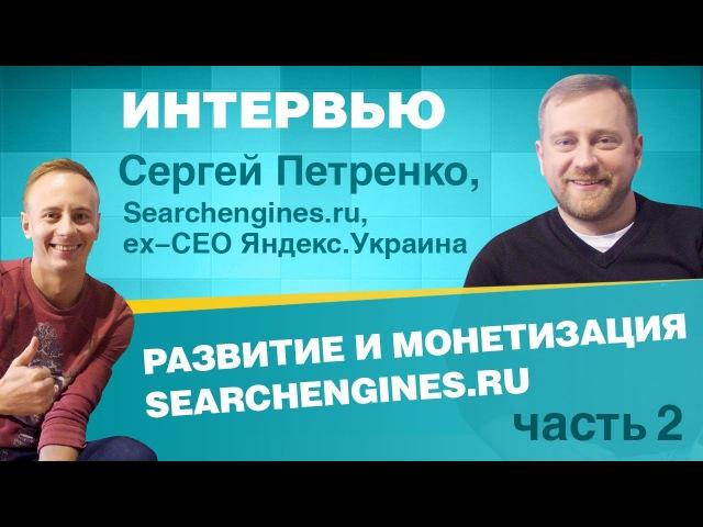 Сергей Петренко: развитие и монетизация Searchengines.ru (2я часть)