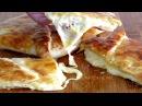 ХАЧАПУРИ из быстрого слоеного теста на пиве khachapuri puff pastry recipe BÁNH ngàn lớp TỪ BIA