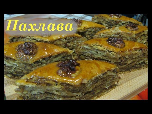 Пахлава простой домашний рецепт » Freewka.com - Смотреть онлайн в хорощем качестве
