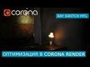 Оптимизация рендера с Corona Ray Switch Mtl 3Ds Max Уроки для начинающих создание материала