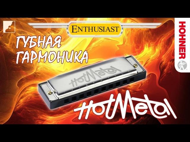 Обзор губной гармоники Hohner Hot Metal