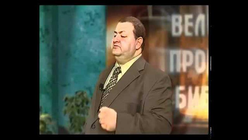 Александр Болотников - Великие пророки Библии. Иезекииль часть-5