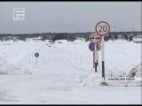 В Енисейском районе открыли бесплатную ледовую переправу чрез Енисей