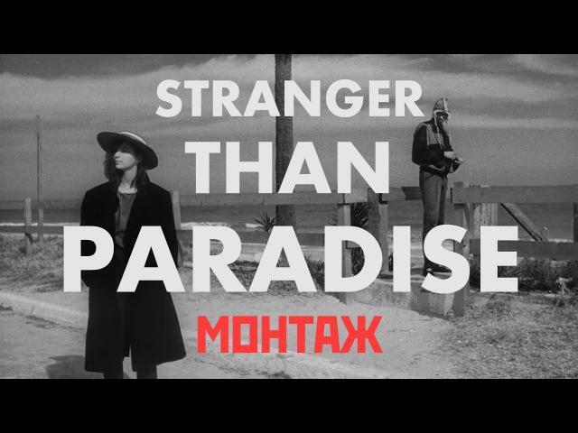 Как смонтирован Более странно чем в раю ?
