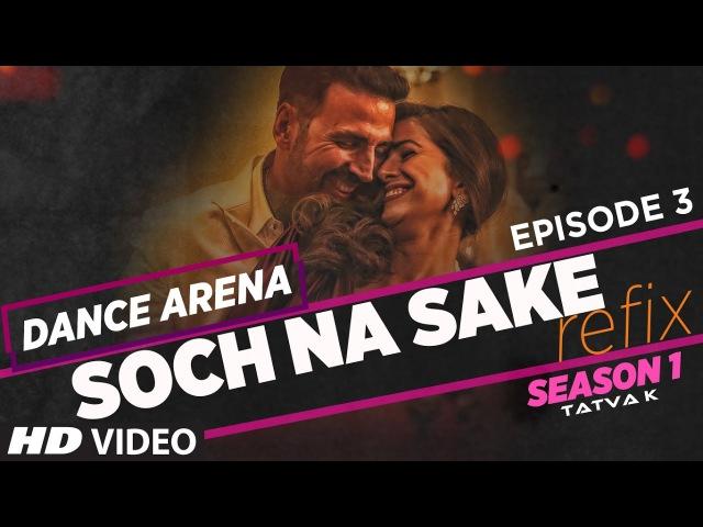 'SOCH NA SAKE' (Refix) Video Song   Dance Arena   Episode 3   Arijit Singh Tulsi Kumar  Tatva K