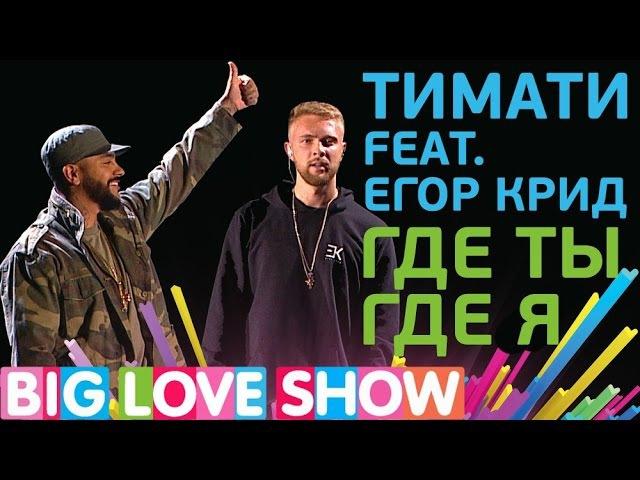 Тимати Feat Егор Крид Где ты где я Big Love Show 2017