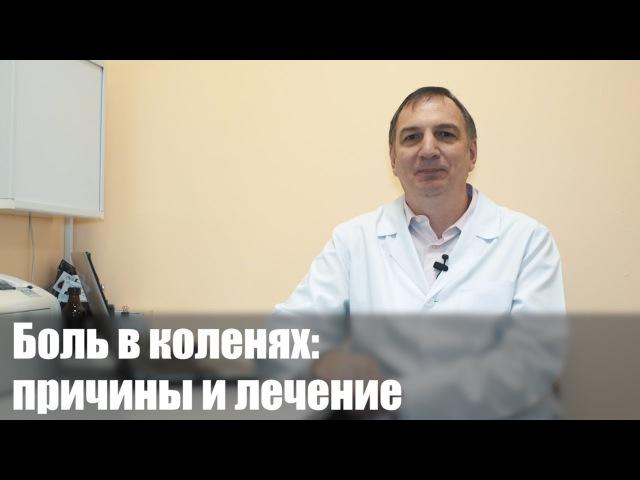 Боли в коленях: причины и лечение. Мениски, артроз коленного сустава, артрит
