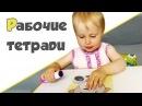 РАБОЧИЕ ТЕТРАДИ 2 KUMON ♥ Развивающие занятия от 2 лет