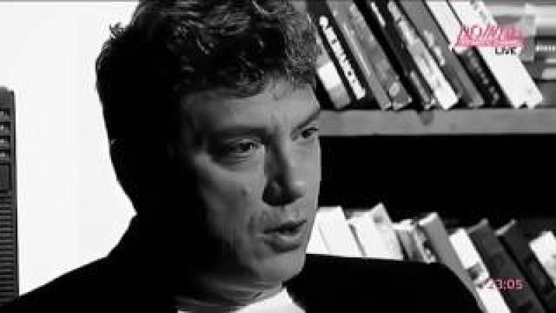 За это Путин убил Немцова Интервью Немцова, удаленное с ТК Дождь Норд Ост,Курск