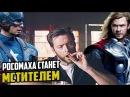 МСТИТЕЛИ и ЛЮДИ ИКС в одной киновселенной! Хронология Мутантов и Мстителей Ма ...