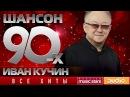Шансон 90-х — Иван Кучин ✩ Золотые Хиты Десятилетия ✩