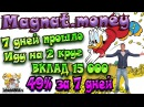 15 000 инветировал на 2 круг MAGNATMONEY КРУТАЯ БЫСТРАЯ ТЕМА 49 процентов за 7 дней от ZaRaBa...