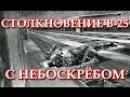 Столкновение B-25 с Эмпайр-Стейт-Билдинг (1945)