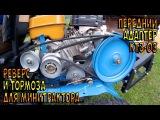 Адаптация переднего адаптера КТЗ-03 к мотоблоку НЕВА. Делаем реверс + тормоза.
