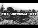 Она прошла все - русский военный фильм о защитницах великой отечественной войны ...