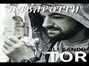 -Alexandr TOR-Кто то кого то-