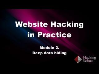 2. Сокрытие данных