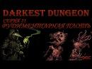 Darkest Dungeon Рудиментарная плоть 21
