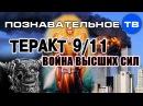 Теракт 911 - война высших сил (Познавательное ТВ, Артём Войтенков)