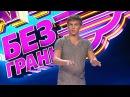 Comedy Баттл Без границ Леха 2 тур 08 11 2013