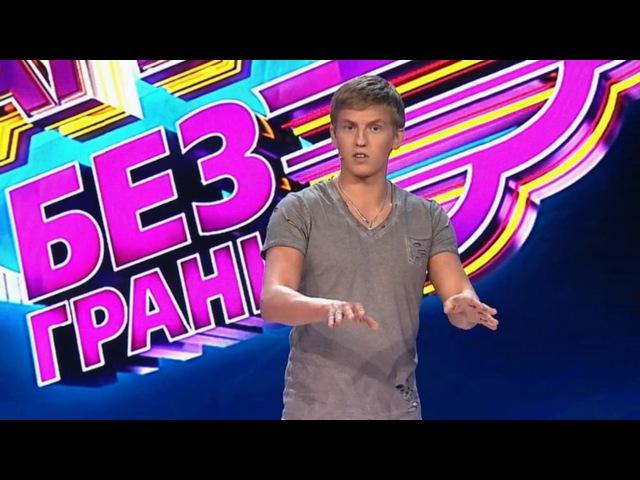 Comedy Баттл. Без границ - Леха (2 тур) 08.11.2013