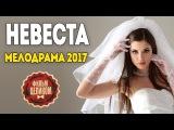 ШИКАРНЫЙ ФИЛЬМ ПРО ИНЦЕСТ «НЕВЕСТА» Русские мелодрамы 2017 НОВИНКИ ПРО ЛЮБОВЬ