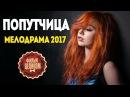 Хороший фильм! Первая любовь 2017 Русские мелодрамы 2017 новинки, Русские фильмы 2017
