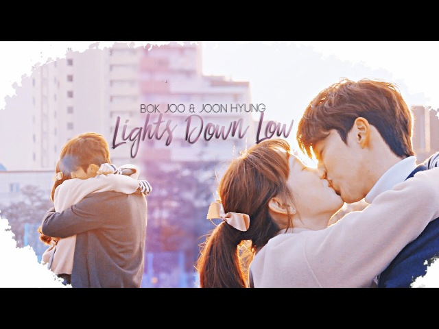 Bok Joo Joon Hyung ◊ Lights Down Low [Weightlifting Fairy Kim Bok Joo MV]