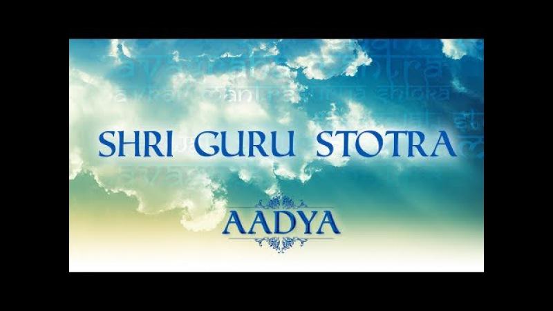 Shri Guru Stotra | Guru Purnima Stotra | Uma Mohan