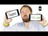 Versus: Яндекс vs. Google - чей мобильный поиск лучше?