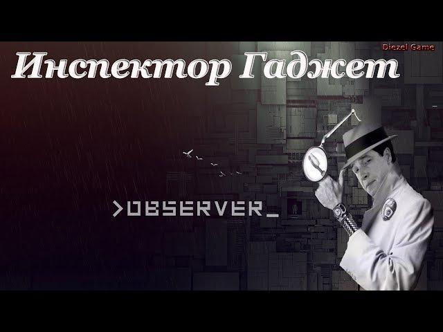 Observer - Киберпанк-хоррор 2017 - Обзор прохождение на русском - В главной роли Рутгер ...